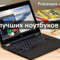 ТОП 8 лучших ноутбуков Lenovo 2017 года